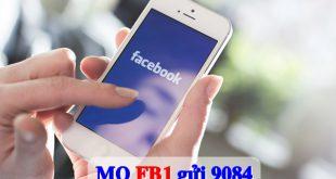 gói FB1 Mobifone